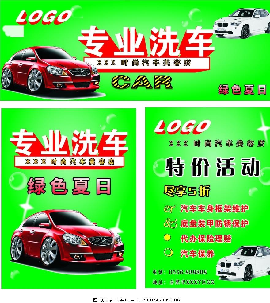 专业洗车宣传广告 汽车美容 汽车宣传单页 汽车海报 汽车活动