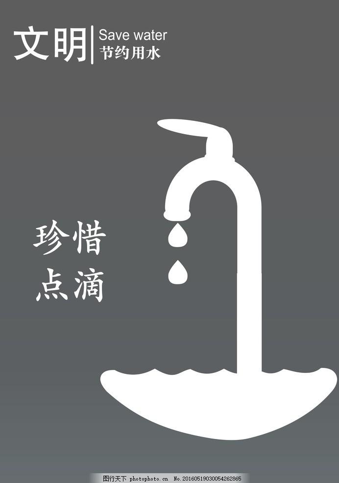 校园文明节约用水海报保护环境图片