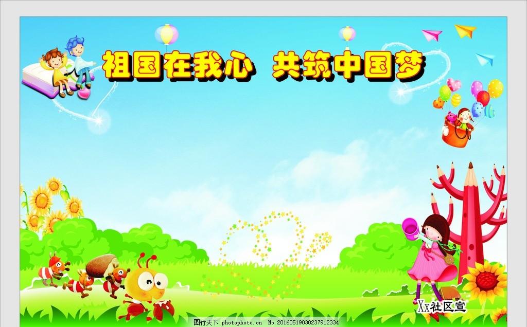 幼儿园展板背景 展板文化 活动展板 展板设计 儿童世界 蓝天白云