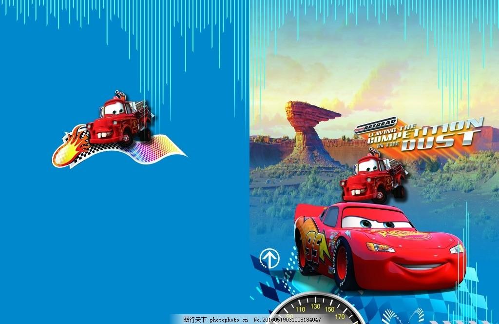 汽车总动员 赛车 闪电 麦昆 电影 迪士尼 赛车总动员 本子封面设计