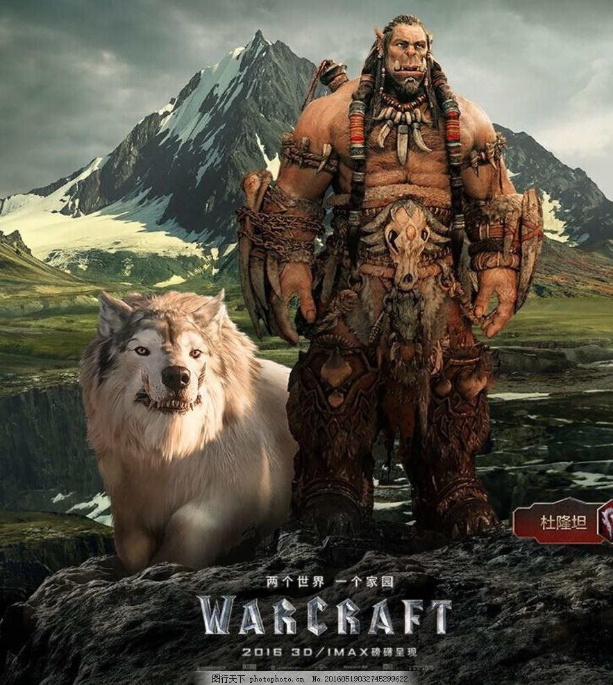 魔兽 杜隆坦 电影人物 英雄魔兽 崛起 魔兽世界 魔兽争霸 暴风城