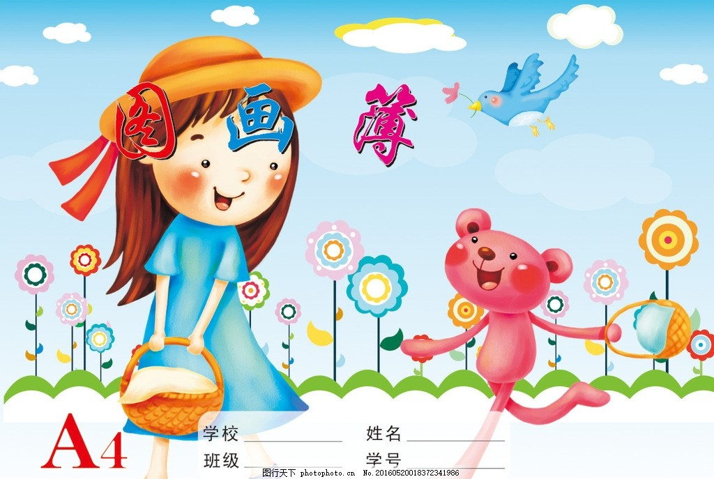 a4图画薄 卡通 小熊 可爱小女孩 封面设计 cdr源文件 设计 动漫动画