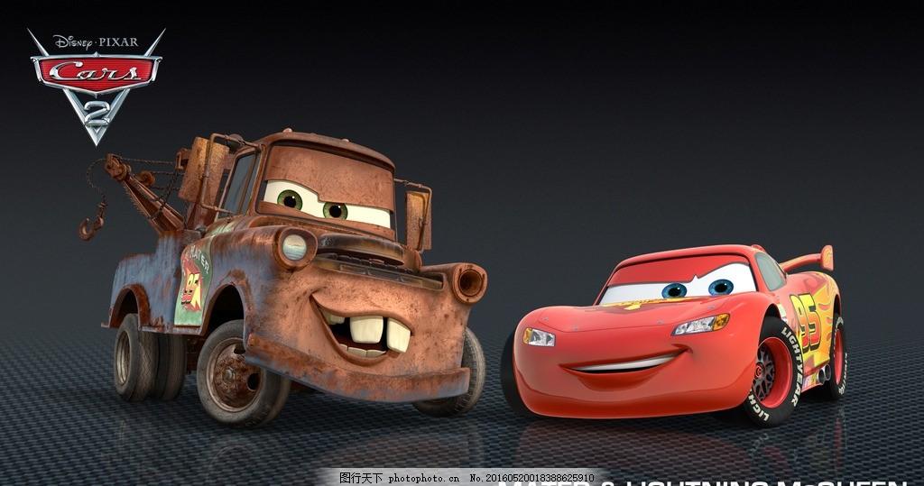 卡通 玩具汽车 赛车 玩具赛车 总动员 cars 设计 动漫动画 动漫人物
