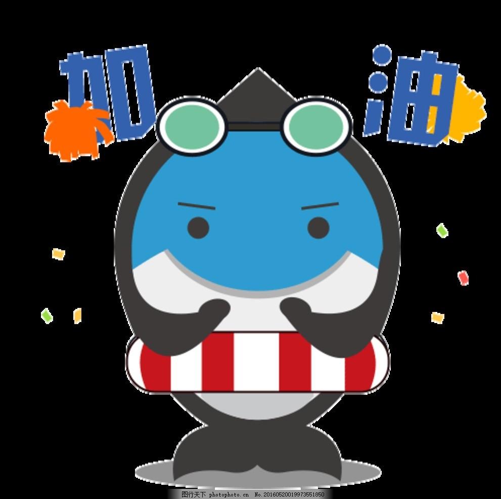 包加油 qq表情包 微信表情包 设计 标志图标 企业logo标志 72dpi gif图片