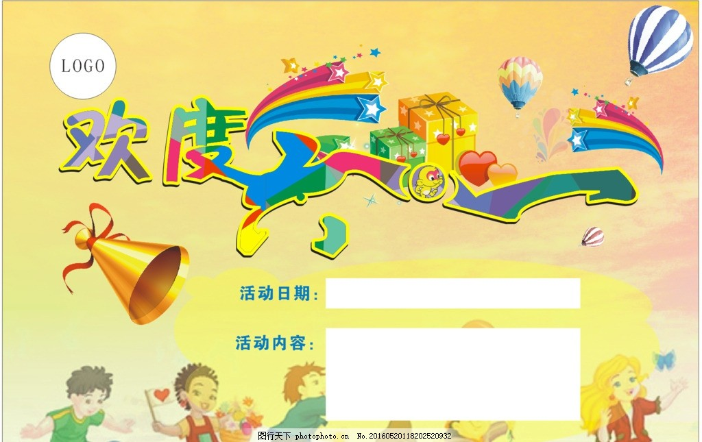 六一 欢度 欢度六一 儿童节 儿童节活动 儿童节喷绘 儿童节写真 儿童