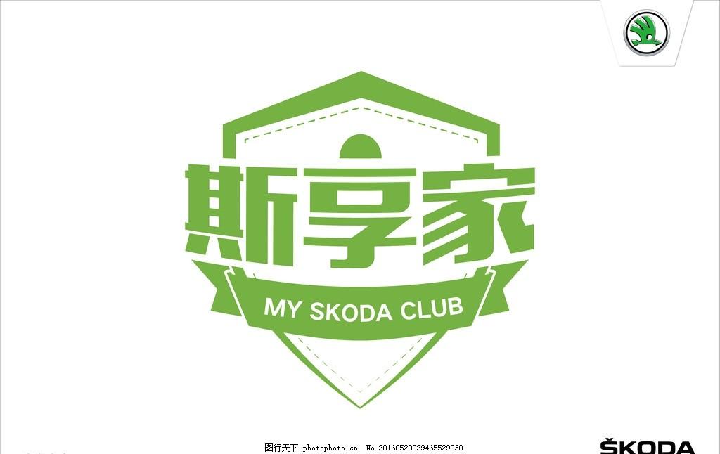 斯享家标志 上汽大众 斯柯达车友汇 旗帜 汽车 设计 广告设计 logo