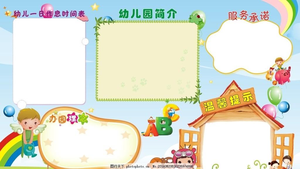 幼儿园展板 幼儿园简介 温馨提示 办园理念 服务承诺