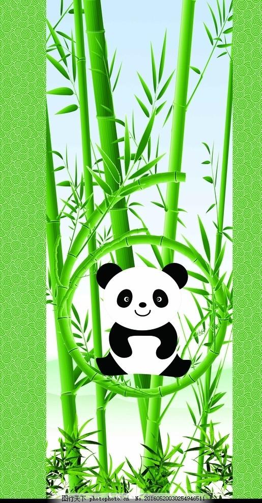 卡通熊猫竹子 祥云 卡通动物