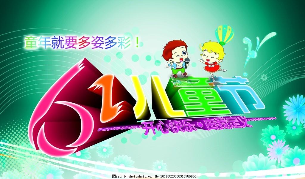 儿童节 六一儿童节 六一促销 61 快乐童年 儿童节促销 国际儿童节