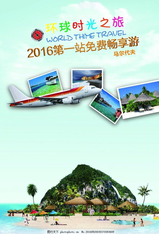 旅游宣传页 海岛宣传彩页 旅游彩页 时光之旅 环球旅游 海岛 沙滩