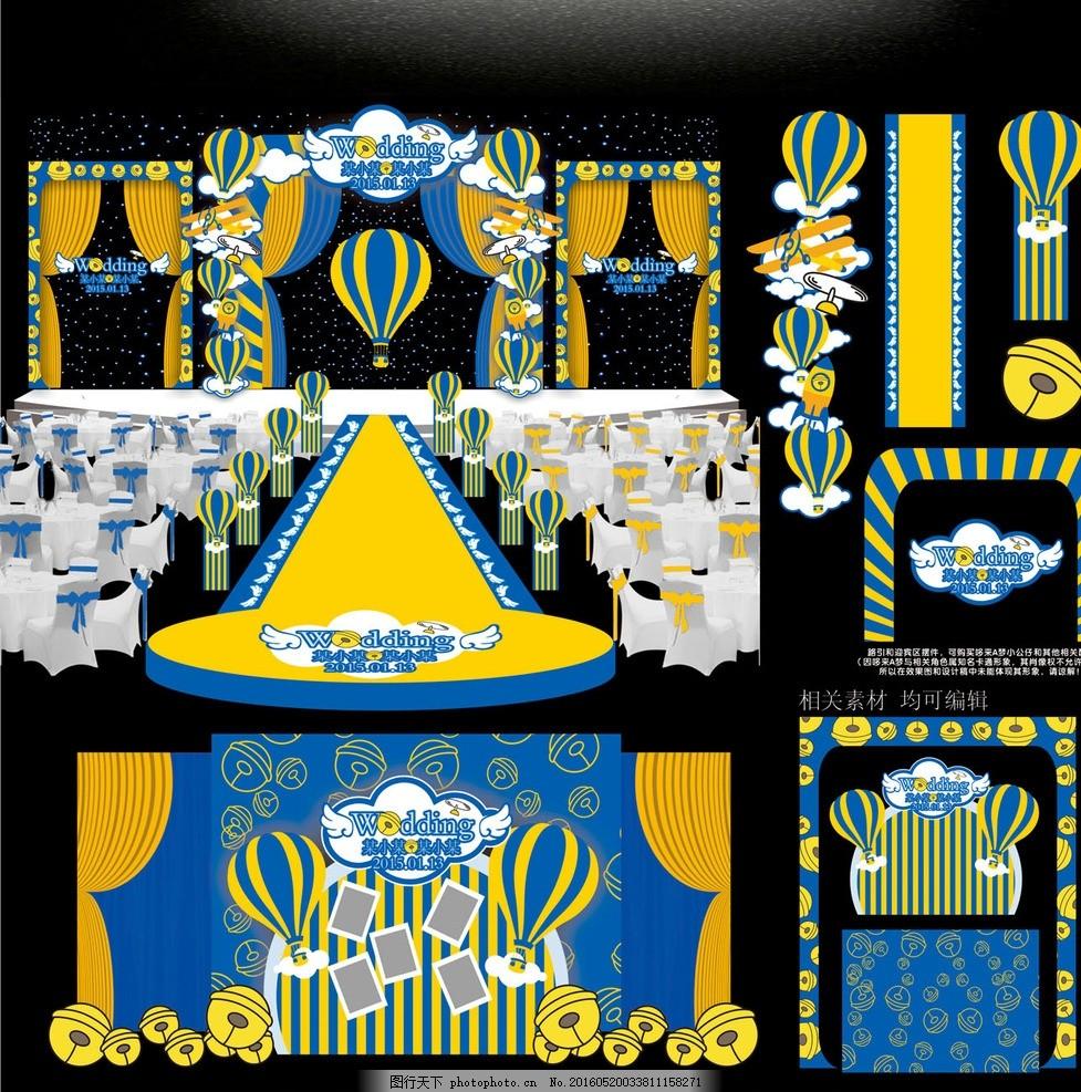 玫瑰婚礼 欧式婚礼 欧式主题婚礼 婚礼策划 婚礼设计 婚礼舞台 婚礼