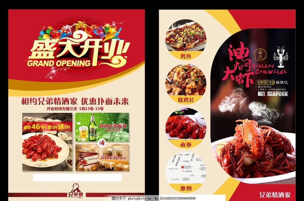 盛大开业 餐厅 宣传单 油焖大虾 海报 餐饮 酒店 画册 单页图片