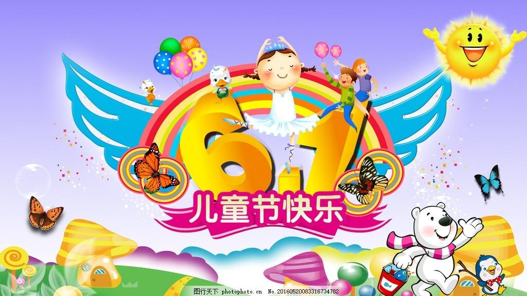六一模板下载 61 儿童节 人物 卡通 蓝色 太阳 幼儿园 小学 熊 动物