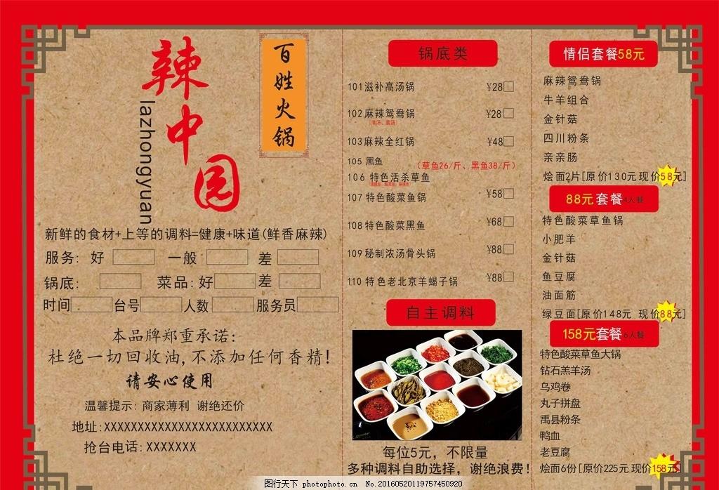 火锅店菜单