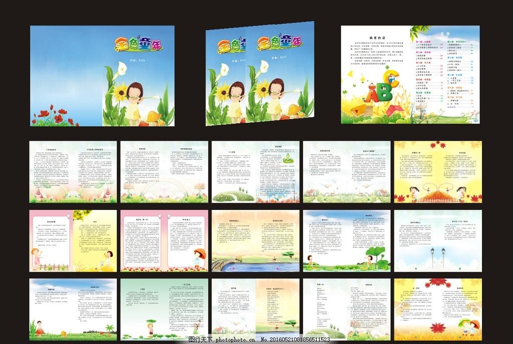 动漫 作文作品 文章作品 梦镜作文集 小学生 一至六年级 作文集 小学