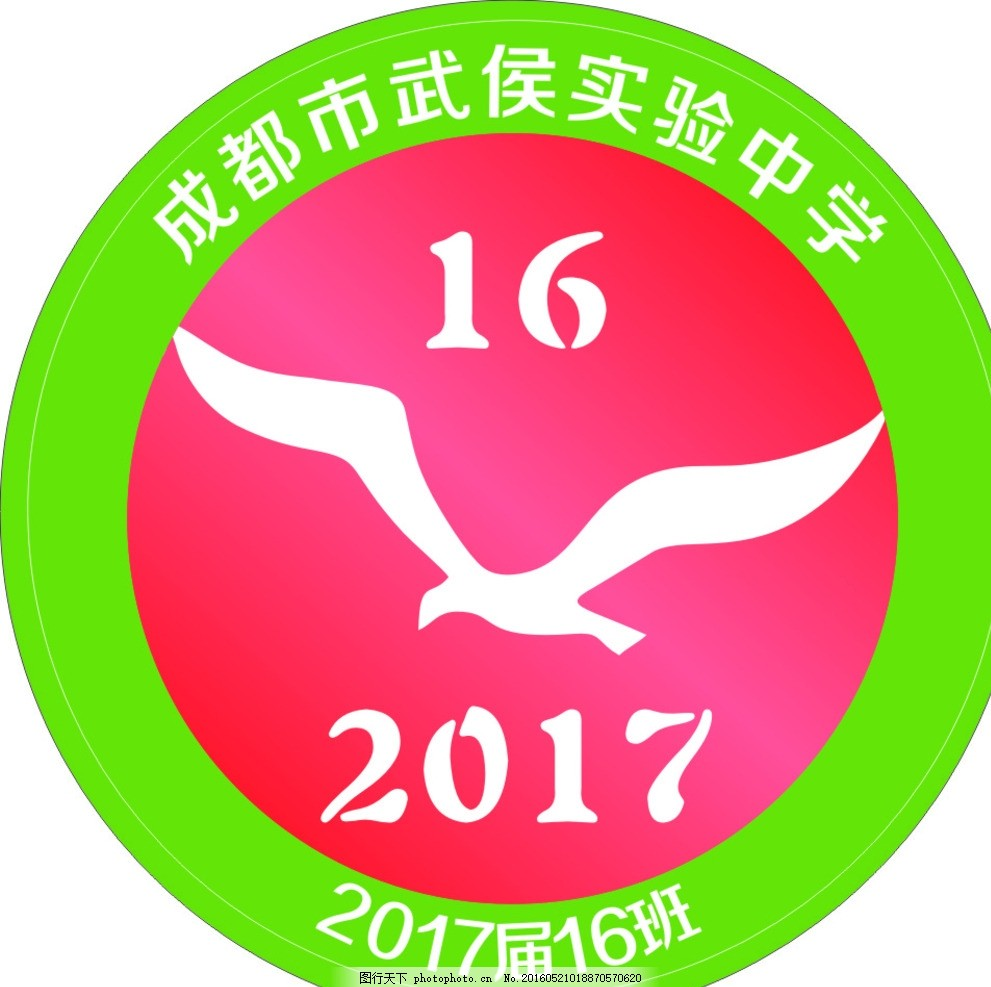 学校logo 学校 logo 标志 背胶 中学 班级 白鸽 设计 文化艺术 传统文