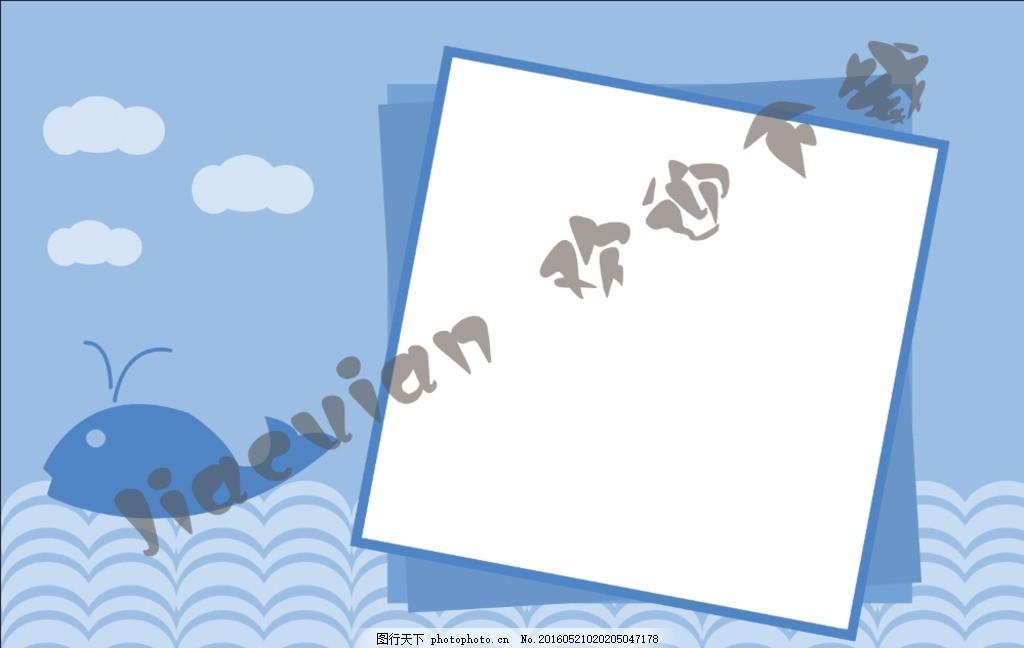 相框背景 背景底纹 可爱 粉嫩 海洋背景 背景素材 相框设计 相框素材