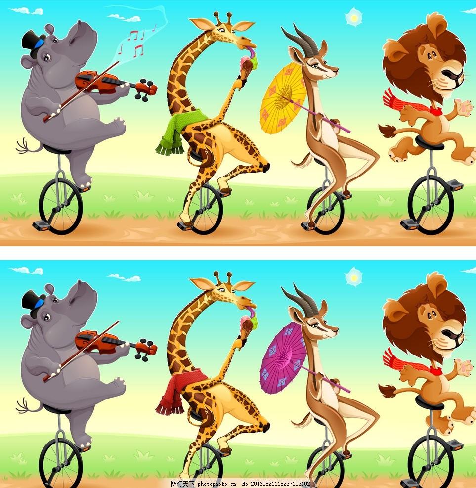 卡通动物 马戏团 骑独轮车 广告设计图片
