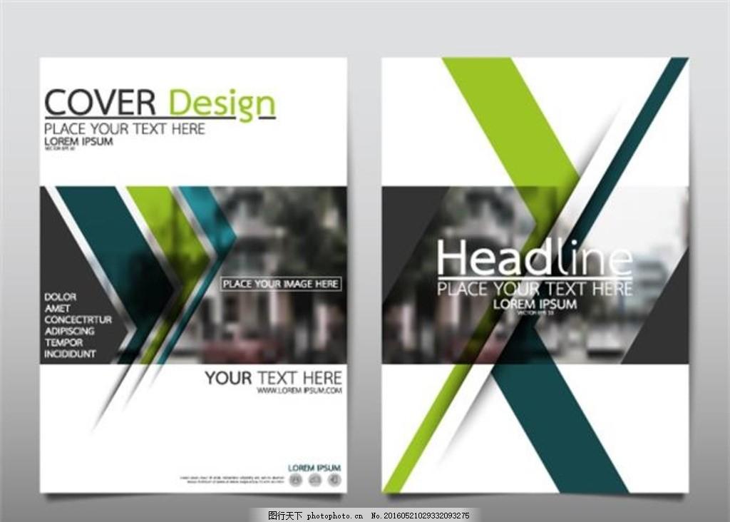 封面设计 书籍封面 画册封面 杂志封面 产品手册 国外杂志设计 画册