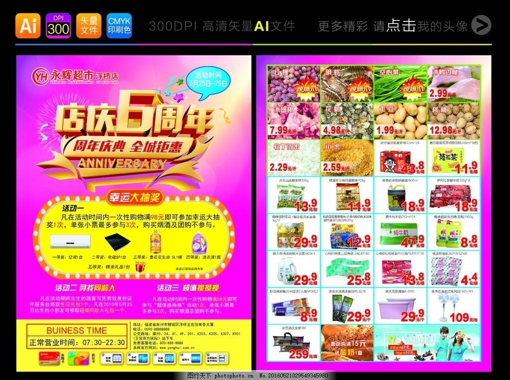 永辉超市积分卡�z*_永辉超市浮桥店6周年店庆宣传单 感恩大回馈 永辉卡 积分卡 时尚