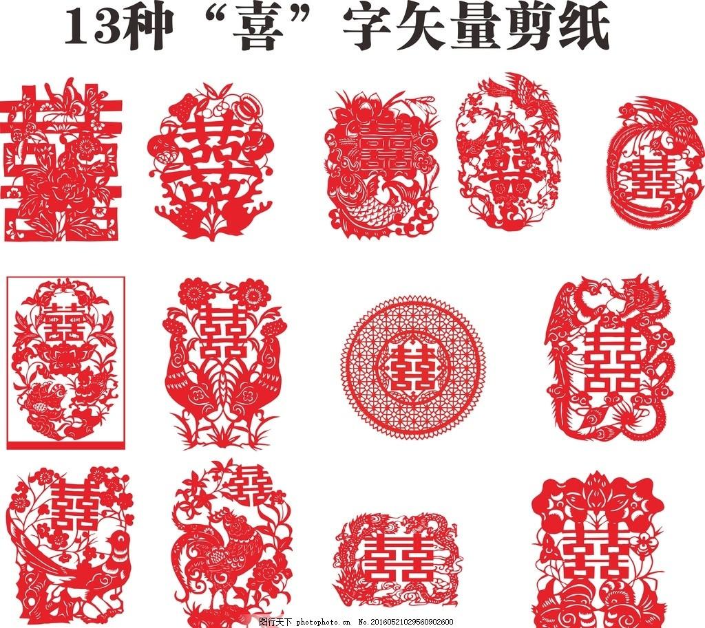 凤凰喜字 花纹喜字 人物剪纸 新郎 新娘 中国剪纸 剪纸艺术 剪纸矢量