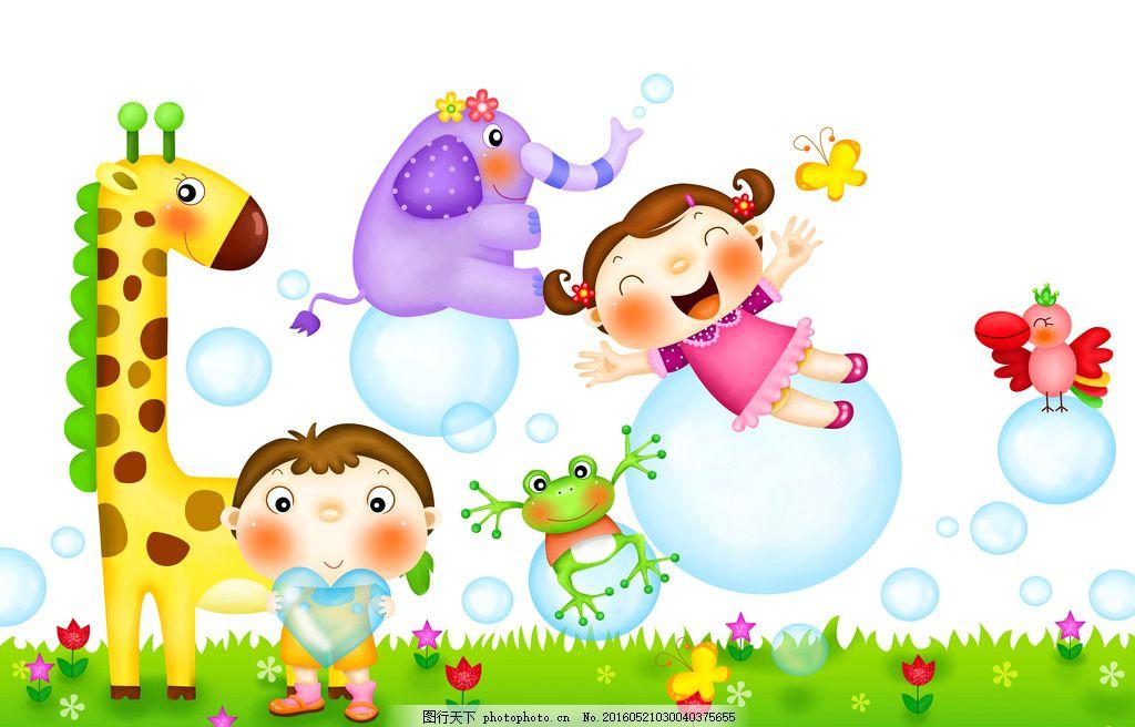 儿童素材 模版下载 可爱 儿童 素材 大全 小朋友 长颈鹿 动画 卡通 儿