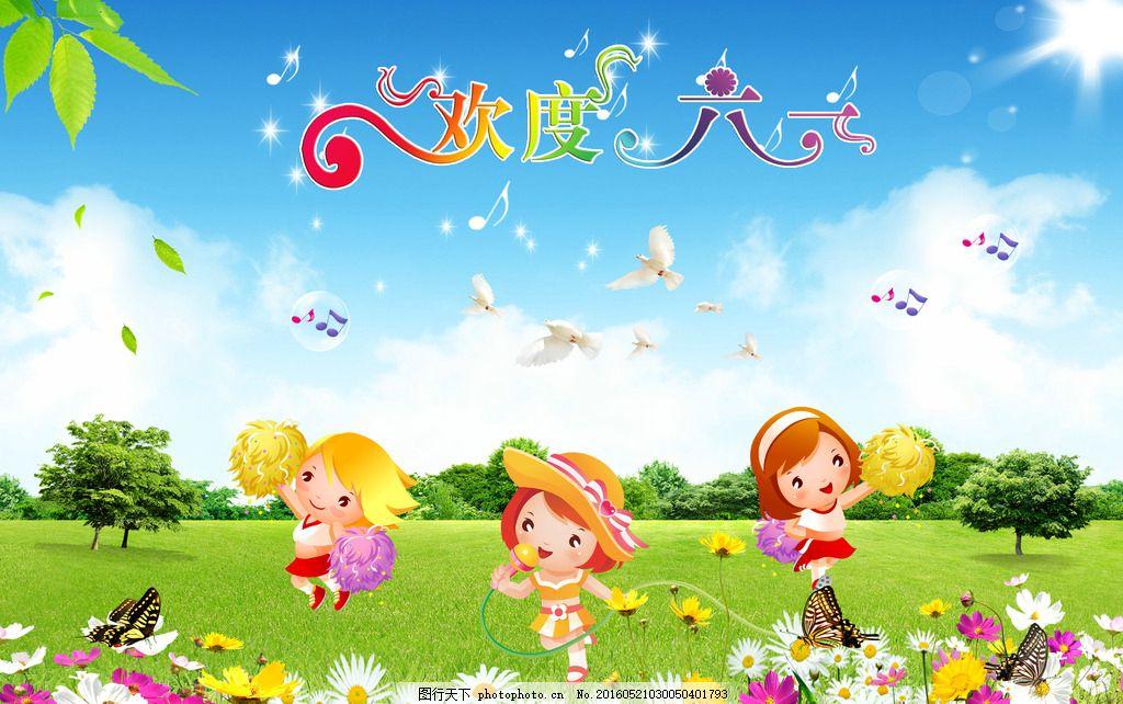 欢度六一 模版下载 六一儿童节 儿童节素材 自然风景 蓝天白云