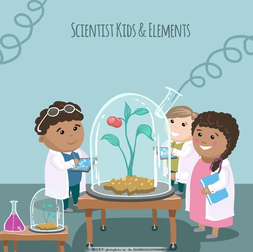 科学家孩子在做实验 儿童 卡通 植物 化学 实验室 番茄 核 测试图片