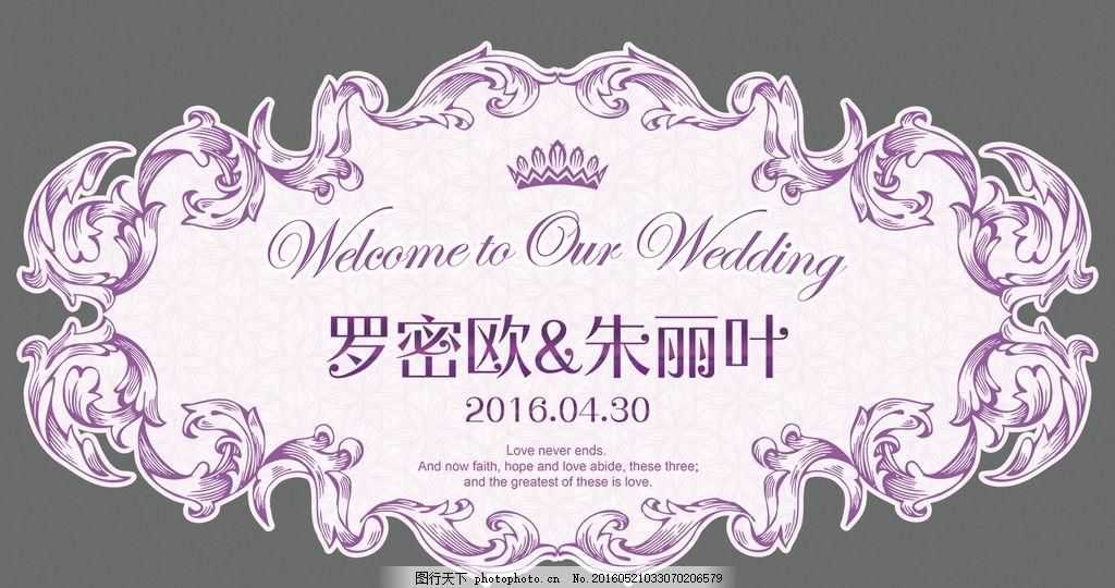紫色婚庆logo牌 长形 婚礼 结婚 水牌 迎宾牌 圆形 圆盘