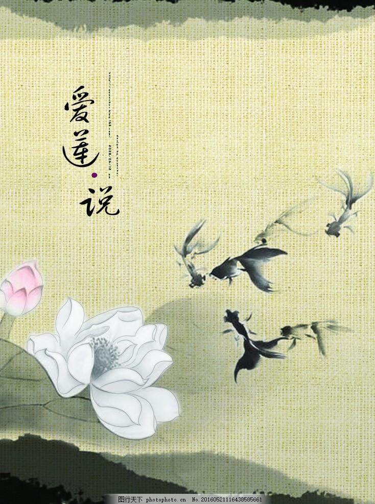 大气 唯美 怀旧 复古 牛皮纸 白莲 手绘 展板 宣传画 海报 海报背景
