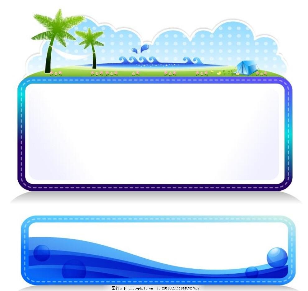 蓝色热带椰树风景边框 蓝色 热带 椰树 边框 椰子树 风景边框 卡通