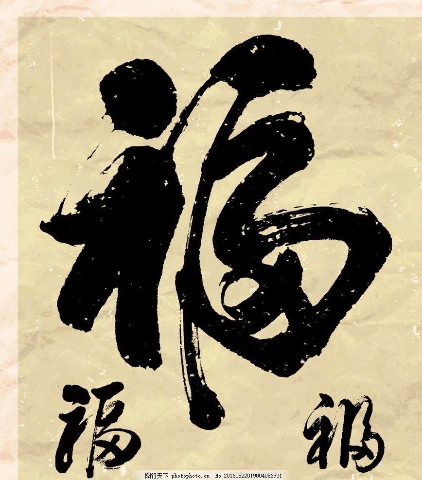中国风 窗花 新春 年货 倒福 字帖 字体 设计 文化艺术 绘画书法 300