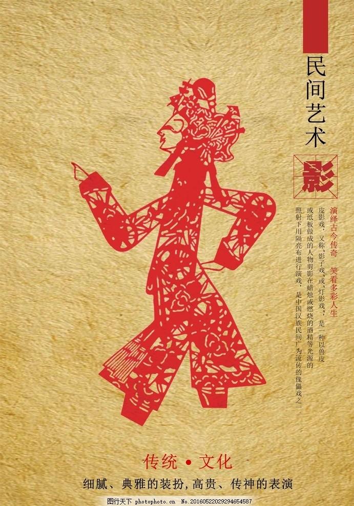 民间艺术 皮影 文化 传统 招贴设计 创意 创新 设计 中国风 设计 广告
