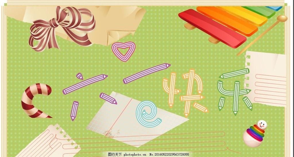 六一快乐 快乐六一 六一 儿童节 铅笔画 铅笔 卡通 矢量铅笔 设计