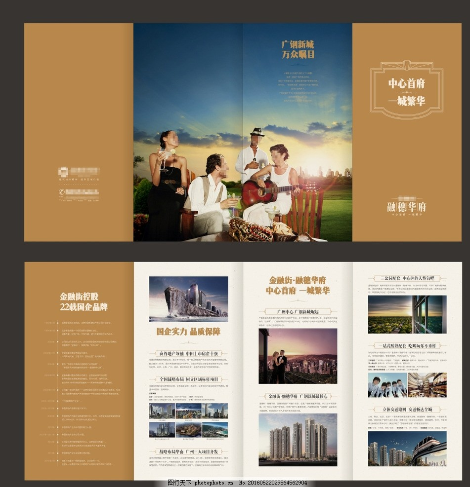 折页设计 房地产      地产 折页 单张 单页 四折页 欧式 高端 豪宅