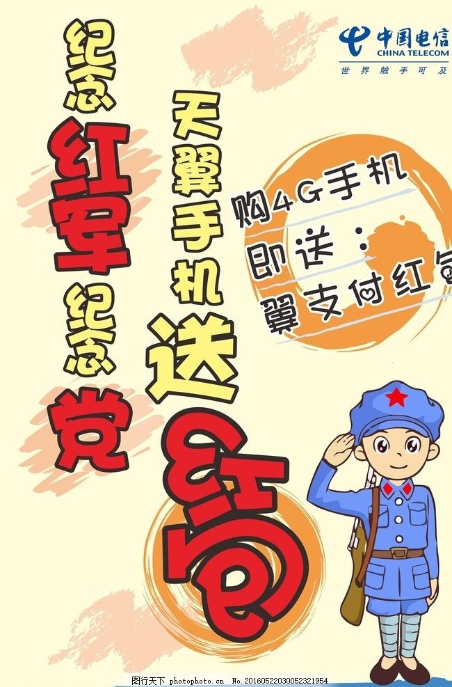 中国电信pop风格店面促销海报