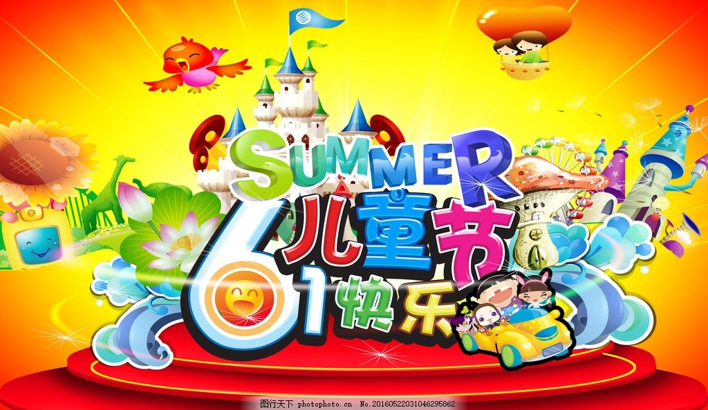 模版下载 节日素材 六一儿童节 小鸟 气球 向日葵 游乐场 动物园