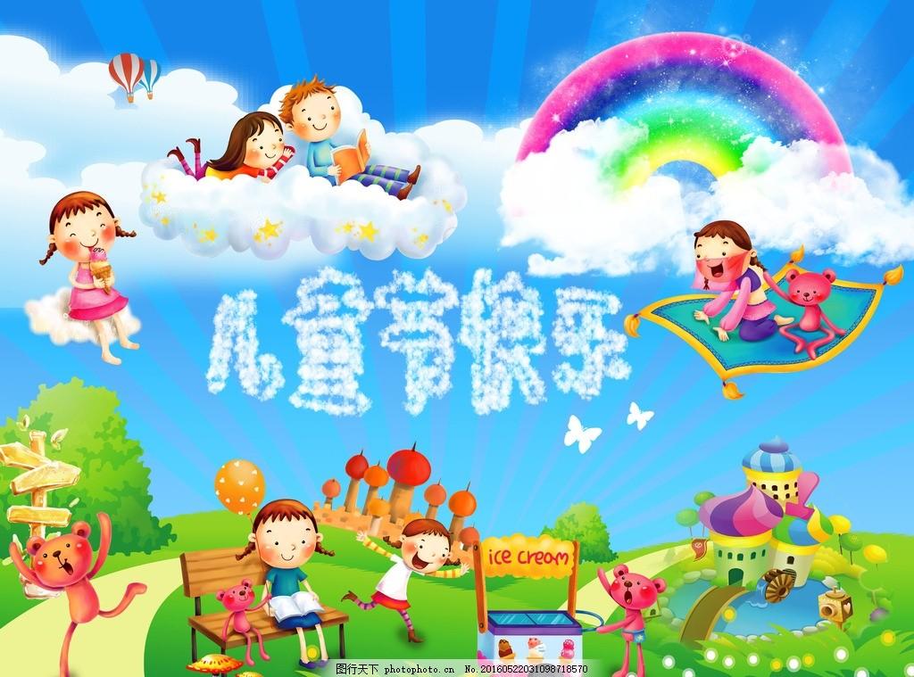 快乐 小朋友 小学生 童年 卡通 蓝天 白云 彩虹 云字 扒在云上看书 吃
