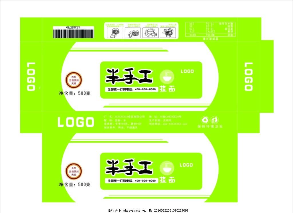 掛面包裝盒 掛面 包裝 盒子 綠色包裝盒 設計 廣告設計 包裝設計 cdr