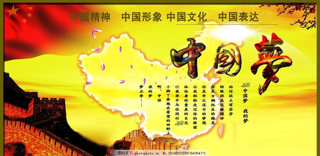 文化展板 驾校 文化 展板 中国梦 宣传 设计 底纹边框 其他素材 60dpi