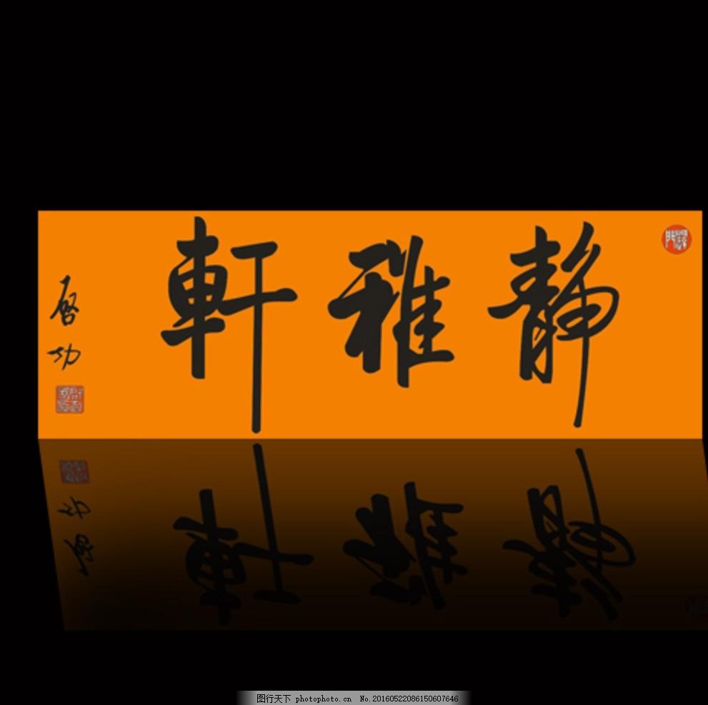 书法静雅轩 艺术字 书法 美术字 牌匾字 广告字 设计 广告设计 广告