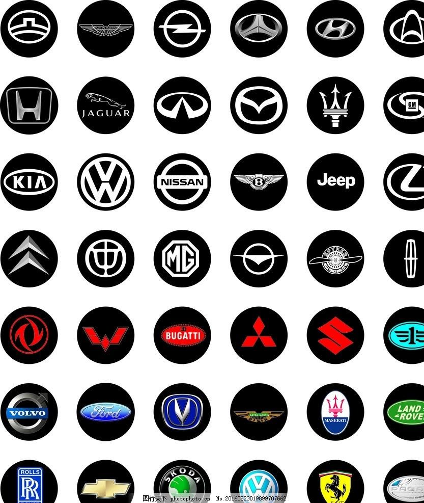 车标 汽车标志 大量车标 车标大全 汽车标识 设计 标志图标 公共标识