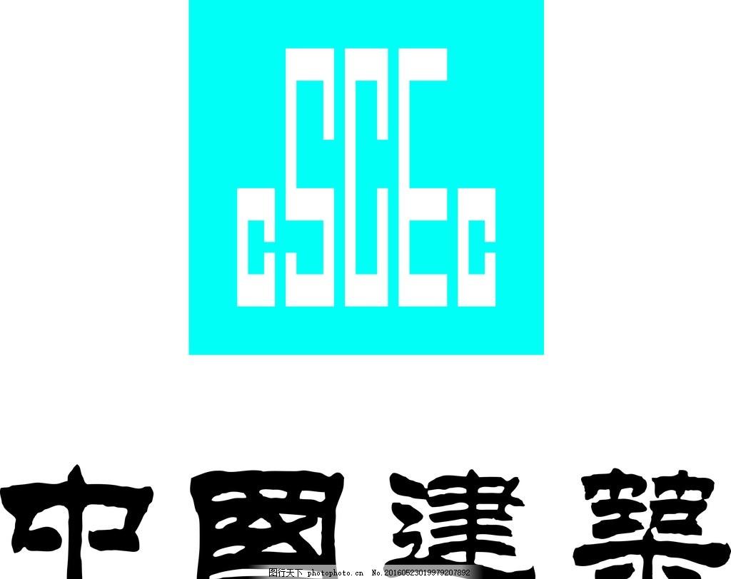 中国建筑 logo