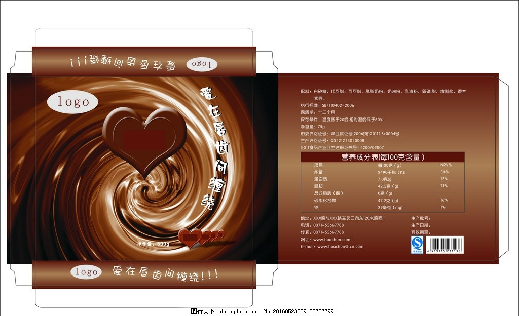 巧克力展开包装盒 巧克力 糖果 情人节 包装盒 平面展开图 设计 广告图片