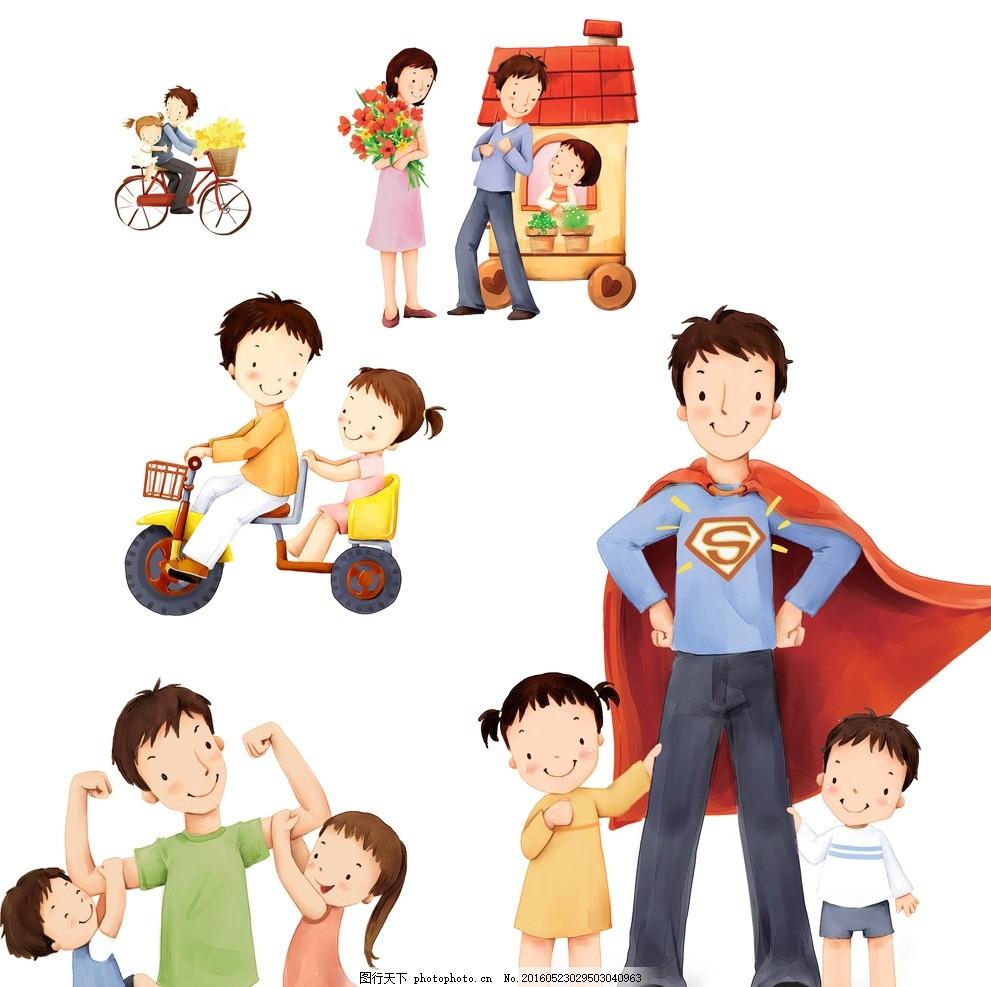 游玩 卡通儿童 小孩 手绘人物 动漫 节日庆祝 爸爸 卡通 父亲 亲情