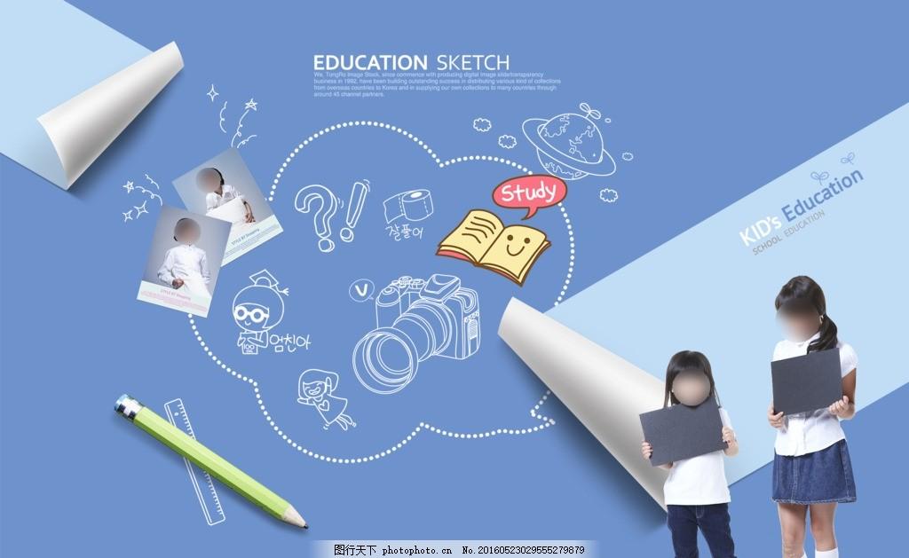 教育 培训 学习 banner 儿童 幼儿 卡通 可爱 人物 素材 举牌 设计