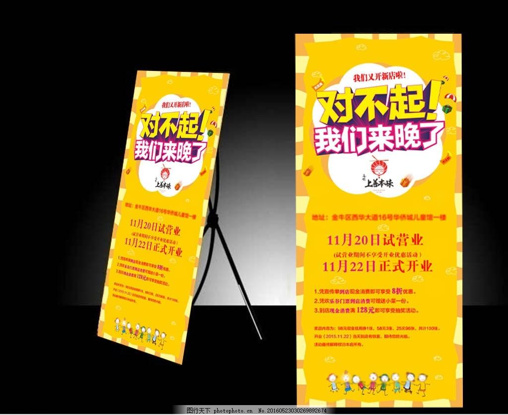 餐馆餐厅新店开业x展架设计 餐厅试营业 餐馆宣传广告 饭店开业广告图片