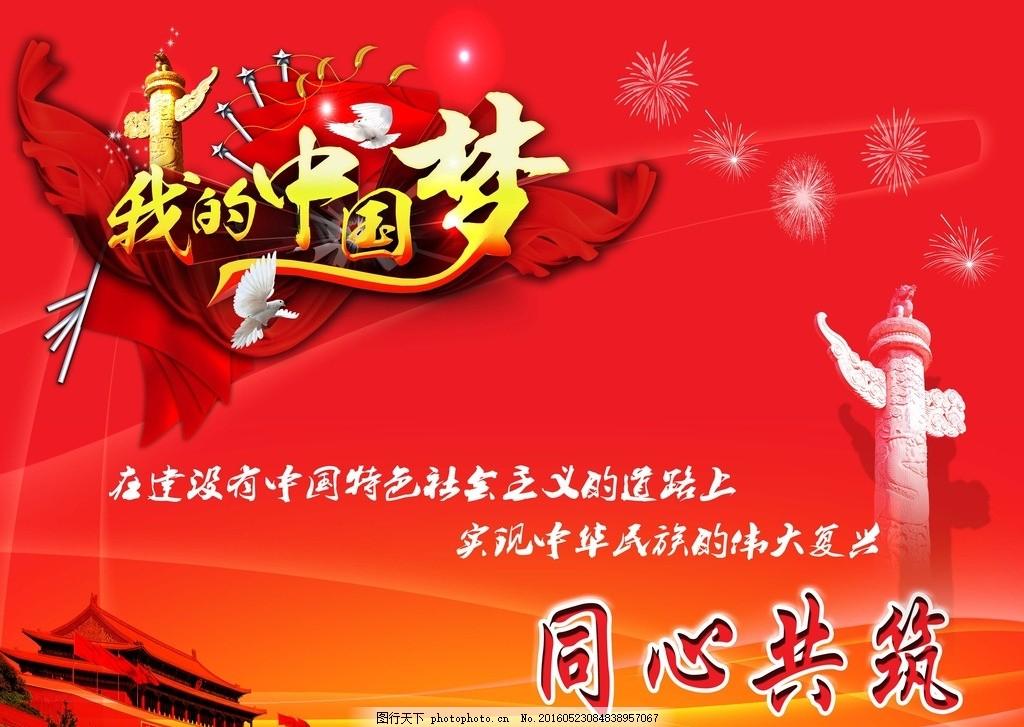 中国梦 社会主义 我的中国梦 红色背景 中国梦背景 广告设计 广告设计