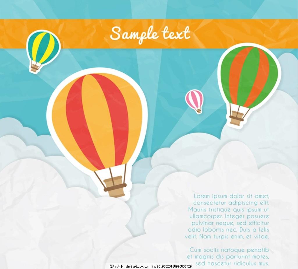 彩色云端的热气球