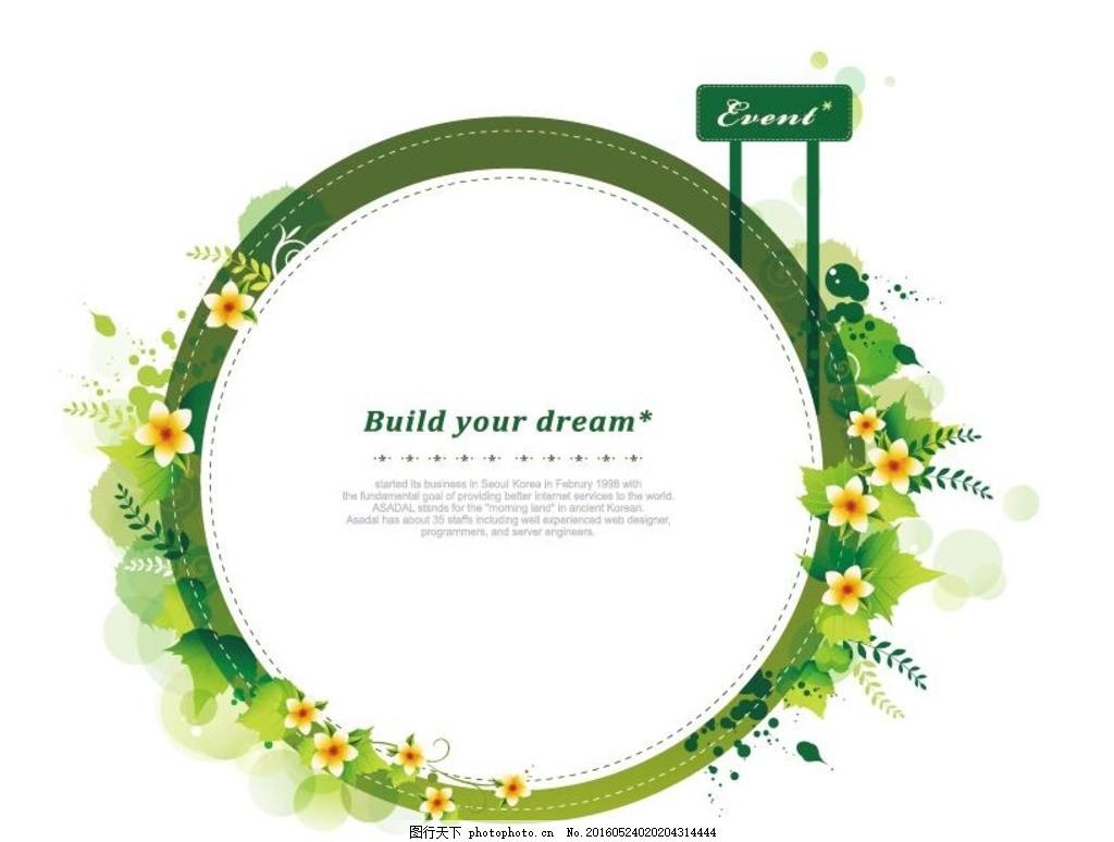 绿色 小花 装饰 圆形 边框 指示牌 叶子 植物 插画 手绘 插图 花边